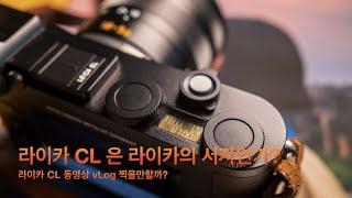 라이카 CL 은 라이카의 서자인가? CL 동영상 vLo…