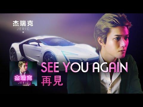 See You Again 中文版演唱【玩命關頭 7 片尾曲】陳傑瑞 - 再見 original by Wiz Khalifa (JERIC CHINESE COVER)
