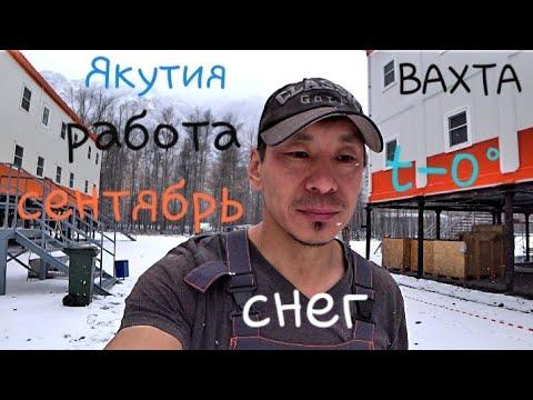 Якутия вахта 2019//Полиметалл