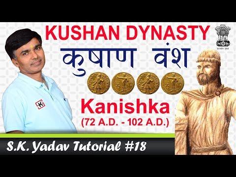 Ancient History प्राचीन भारत का इतिहास Kushan Dynasty- Kanishka (SKYadav Tutorial #18)