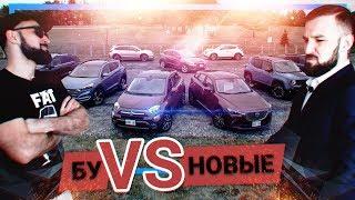видео Как выбрать автомобиль: новый или б/у?