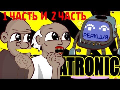 Реакция на анимацию Фани Хани !!!