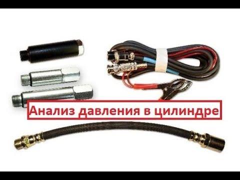 Диагностика ГРМ Мтпро4 / Анализ давления в цилиндре