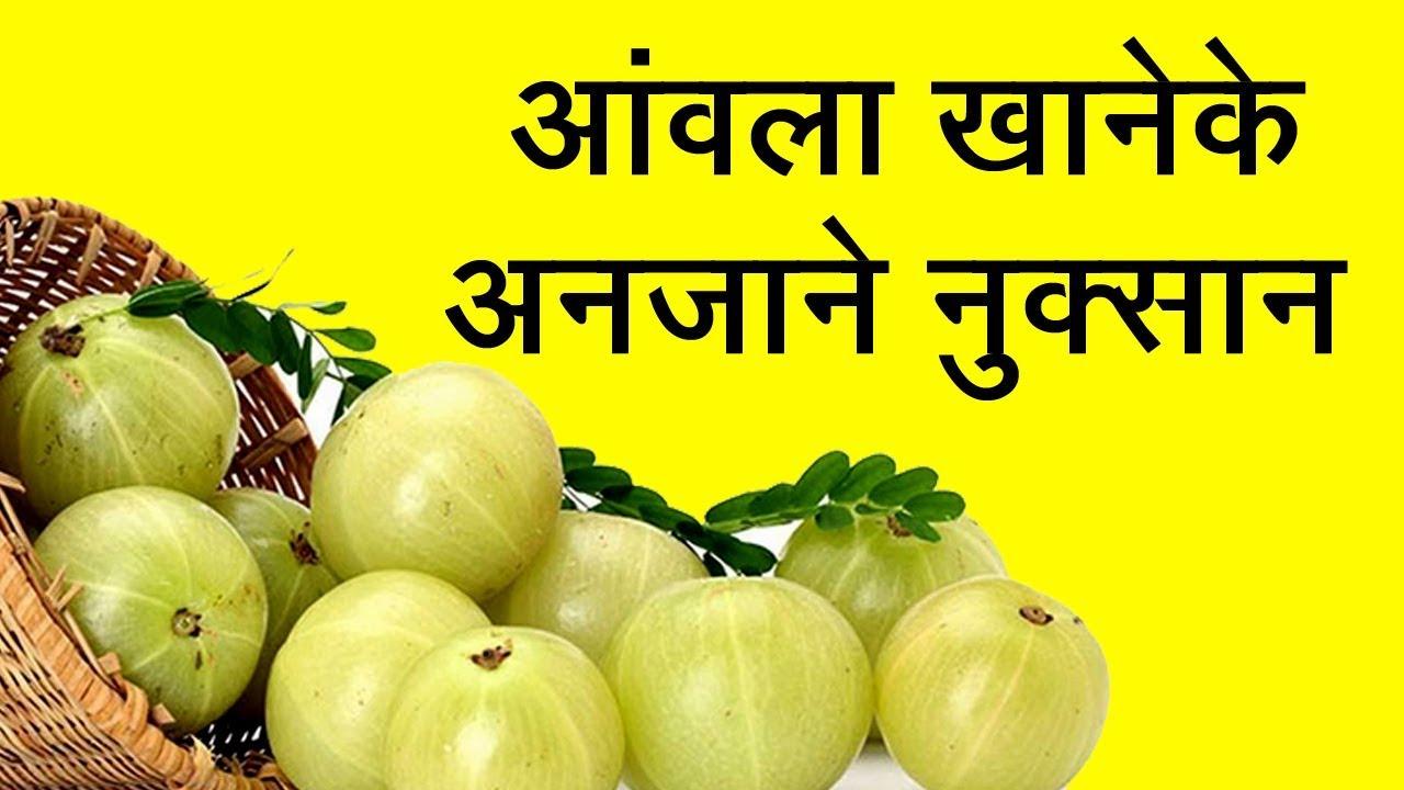 आंवला के अनजाने नुकसान, Indian Gooseberry benefits, side ...