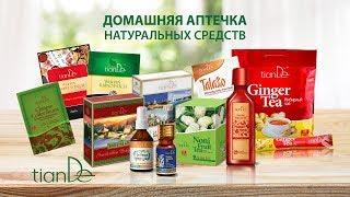 Вебинар: «Домашняя аптечка натуральных средств!»