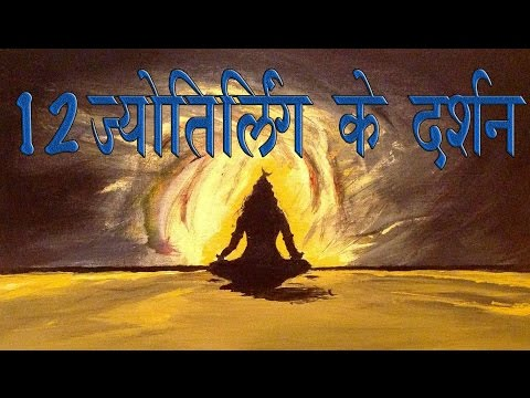 12 ज्योतिर्लिंग दर्शन   12 Jyotirling Darshan  