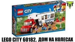 лего Фургон и дом на колесах, собираем и играем Lego City Van & Caravan 60117 Мультик из Лего
