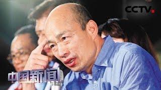 [中国新闻] 韩国瑜选情陷危机 台学者:乱局皆因党中央无作为   CCTV中文国际