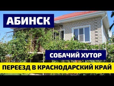 Абинск. Собачий хутор. Краснодарский край