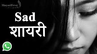 Ek Tarfa Pyar Sad Shayari | Emotional Shayari 💔