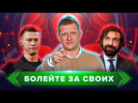 Как убивают Спартак, Локомотиву не нужны болельщики и Пирло - главный!