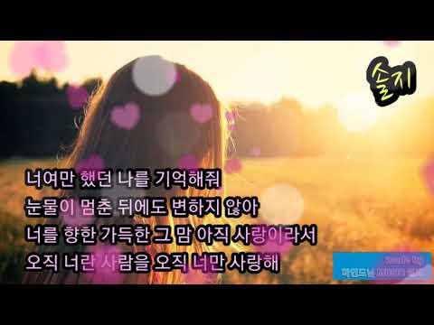 Download 솔지 ... 한사람 ( 18 어게인 OST Part.4) ☆ 가사첨부