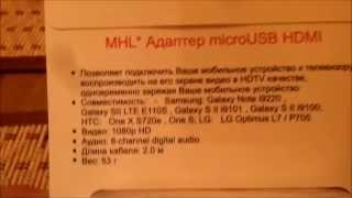 Как подключить смартфон к телевизору - обзор MHL адаптера microUSB HDMI(Обзор MHL адаптера microUSB HDMI GiNZZU GC-801R. Подключаем смартфон Samsung Galaxy S II к телевизору для просмотра видео на больш..., 2014-03-03T18:30:45.000Z)