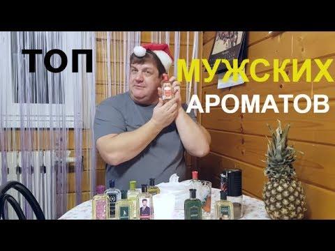 ЛУЧШИЕ МУЖСКИЕ АРОМАТЫ САМЫЙ КОМПЛИМЕНТАРНЫЙ МУЖСКОЙ парфюм духи