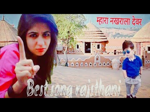 नखराला देवरिया न्यू राजस्थानी सॉन्ग 2019 Hit