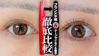 【人気マスカラ10選】ブランド隠して本音比較!まさかの結果に…!
