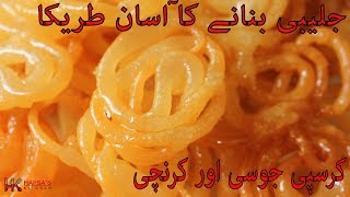 Jalebi Recipe Iجلیبی । कुरकुरी जलेबी । Crispy Crunchy Juicy Jalebi without yeast