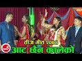 New Teej Song 2074/2017 | Aat Chhaina Kaleko - Raj Bishwakarma,Sam Bashyal,Sobha Sunam & Batti Magar