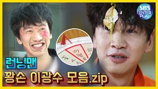 [Entertainment Mat ZIP/RunningMan]Unlucky Lee Kwangsoo Collection.ZIP(feat.God bless him/Runningman