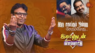 Imman on working with SPB & Shankar Mahadevan | Imman Udan Esapattu | Pongal Special | Sun Tv