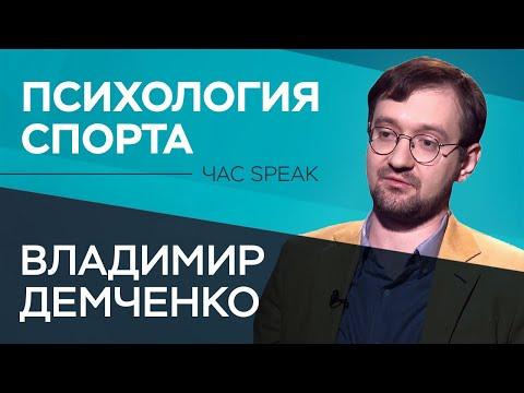 Спортивный врач Владимир Демченко: «Нет вредных упражнений, есть неправильно подобранные»