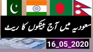 Today latest Saudia Riyal Exchange Currency  at 16_05_2020