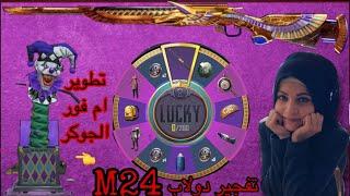 تفجير دولاب M24 مع ام فور الجوكر✌️ حظ ام سيف