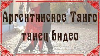 Аргентинское Танго танец видео