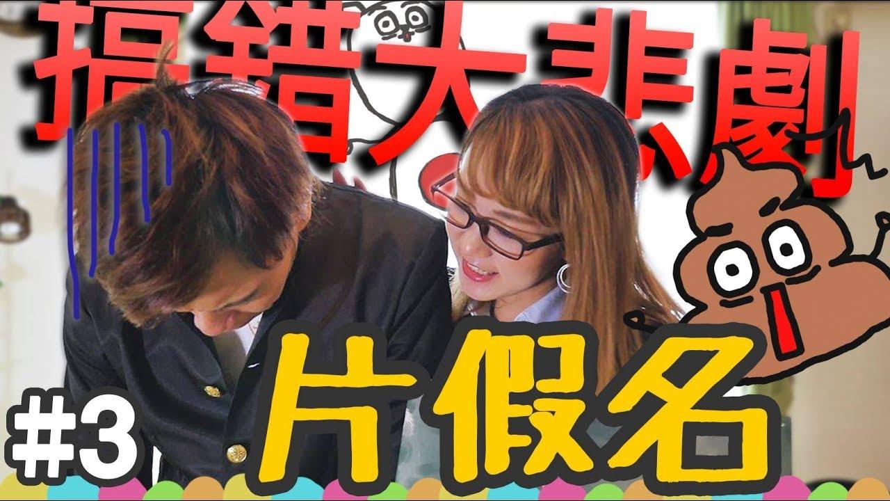 【從零開始學日文】#3 一起來背片假名!日語50音的簡單教學~ - YouTube