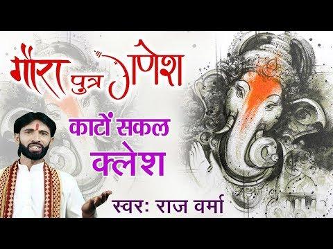 New Ganpati Vandna !! गौरा पुत्र गणेश काटो सकल कलेश !! Ganesh Ji Video Song By Raj Varma