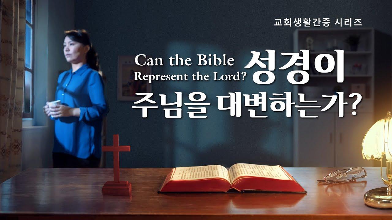 교회생활간증 동영상 <성경이 주님을 대변하는가?>