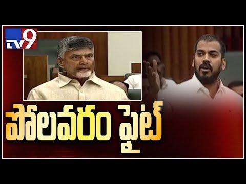 Polavaram fight in AP Assembly || Buchaiah Chowdary vs Anil Kumar Yadav - TV9