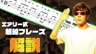 【ドラム】エアリー式超絶フレーズ -- 解説編 --