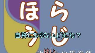 放送文化研究部webラジオ「ほうらじ」第4回