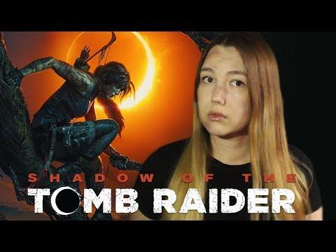 НАЧАЛО 🏹 Shadow of the Tomb Raider 🏹