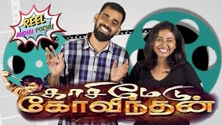 Reel Anthu Pochu | Episode 12 | Kasimedu Govindan | Old movie review | Madras Central