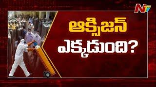 Focus on Oxygen Supply in Hyderabad | Ntv Ground Report