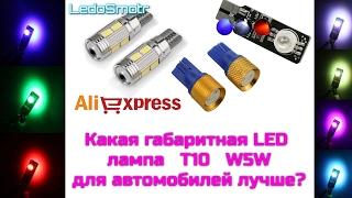 Обзор, тест и сравнение светодиодных габаритных ламп Т10 для авто с сайта AliExpress.