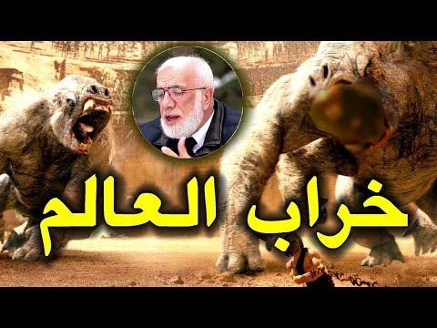 كلام مرعب عن علامات الساعة واقتراب خراب العالم مع الشيخ عمر عبد الكافي -  جزء 3 thumbnail