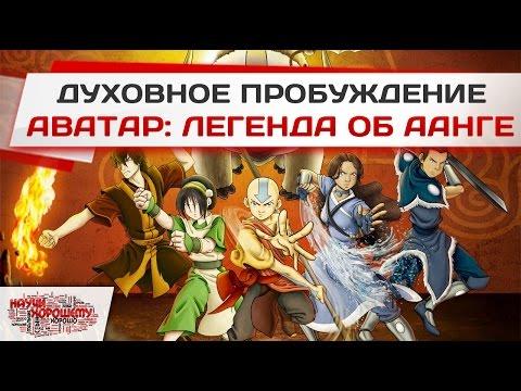 Аватар: Легенда об Аанге - Духовное пробуждение