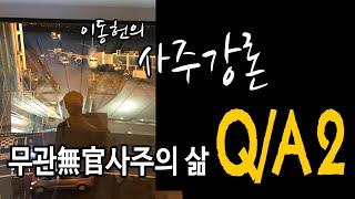 무관사주의 삶 - Q/A2 [이동헌의 사주강론1]