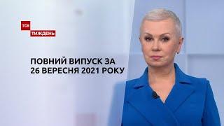 Фото Новости Украины и мира | Выпуск ТСН.Тиждень за 26 сентября 2021 года