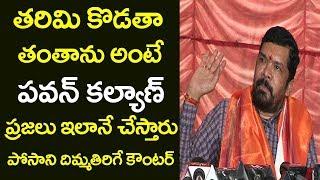 Posani Krishna Murali Shocking Comments On Pawan Kalyan Posani Press Meet Over AP Election Results