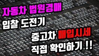 자동차 법원경매 입찰가격 정하기 (Feat. 중고차 매…