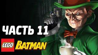 LEGO Batman Прохождение - Часть 11 - БЕЗУМНЫЙ ШЛЯПНИК