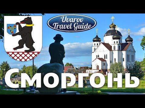 СМОРГОНЬ Belarus Travel Guide