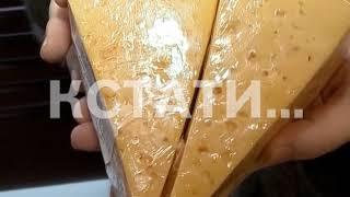 Сырная облава — в нижегородских магазинах начали проверять качество сыра.