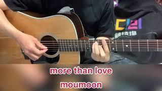 moumoon「more than love」の伴奏(カラオケ)です。 アコースティックギターのみでカバーしました。 #moumoon #acomoon #instrument #covered.
