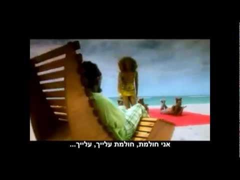 Beenie Man ft. alaine - Dreaming of You • מתורגם • [Heb Sub]