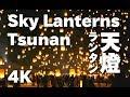 [4K]Winter Japan Sky Lantern スカイランタンの絶景(津南雪まつり) 天燈 孔明灯 …